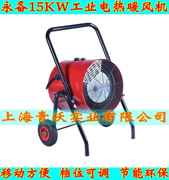 永备15kw工业电热风机育雏养殖场电取暖设备