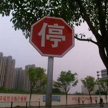 重庆安全标志牌杆件