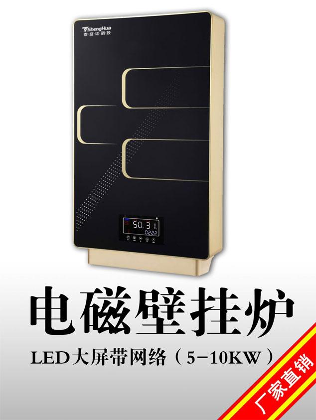 节能减排环保取暖设备8kw家用电磁壁挂炉