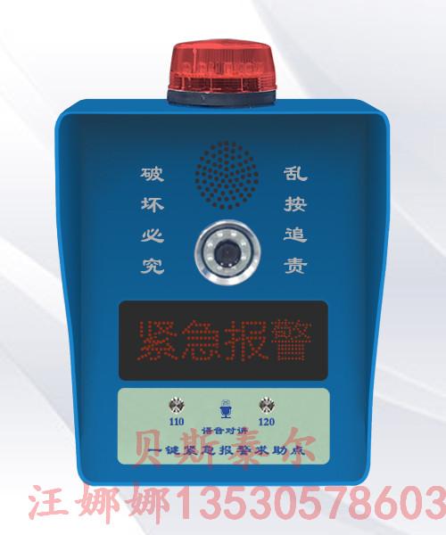 一键式报警箱、户外紧急报警器