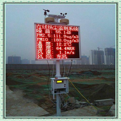 建筑工地空气检测仪工程空气检测仪公路市政空气检测仪