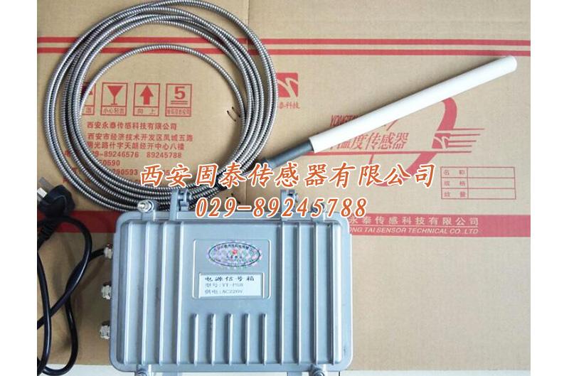 ythc-(r)18tz高溫金屬熔液連續測溫系統、金屬溶液測溫