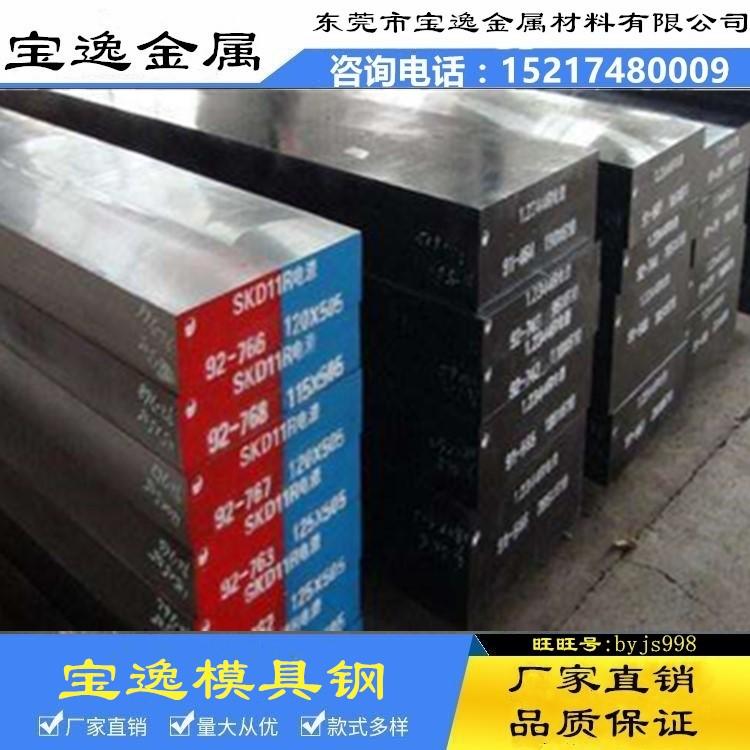 供应优特钢k110模具钢圆钢k110钢材k340k340模具钢棒料