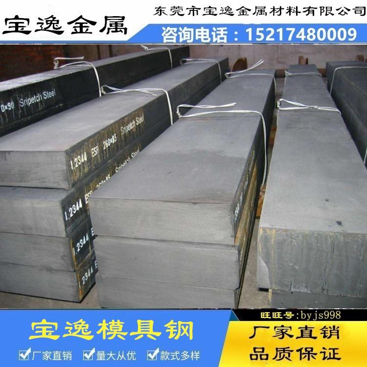 供应s790pm模具钢棒料s790pm模具钢热处理s790pm价格模具钢
