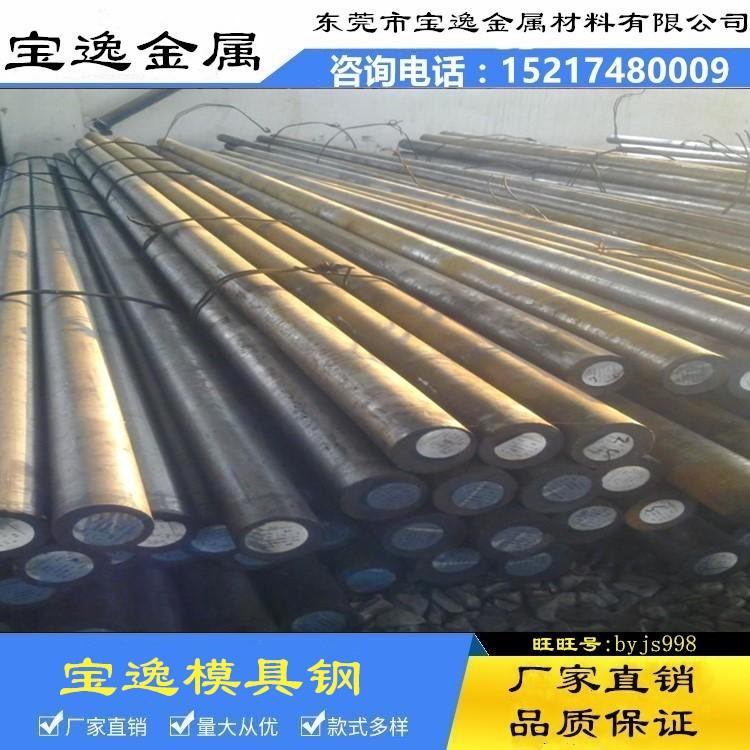 供应s500模具钢大小棒料s705模具钢圆钢s500模具钢价格s705