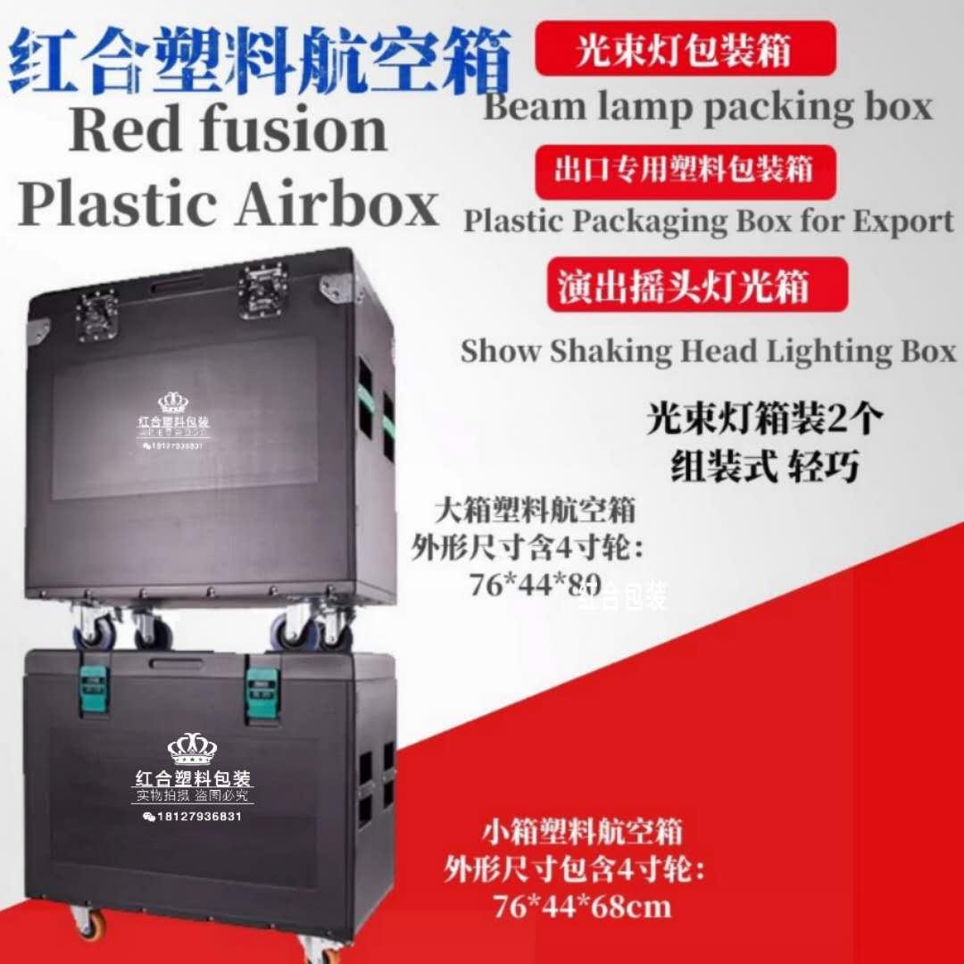 塑料航空箱光束灯包装箱舞台灯光包装箱