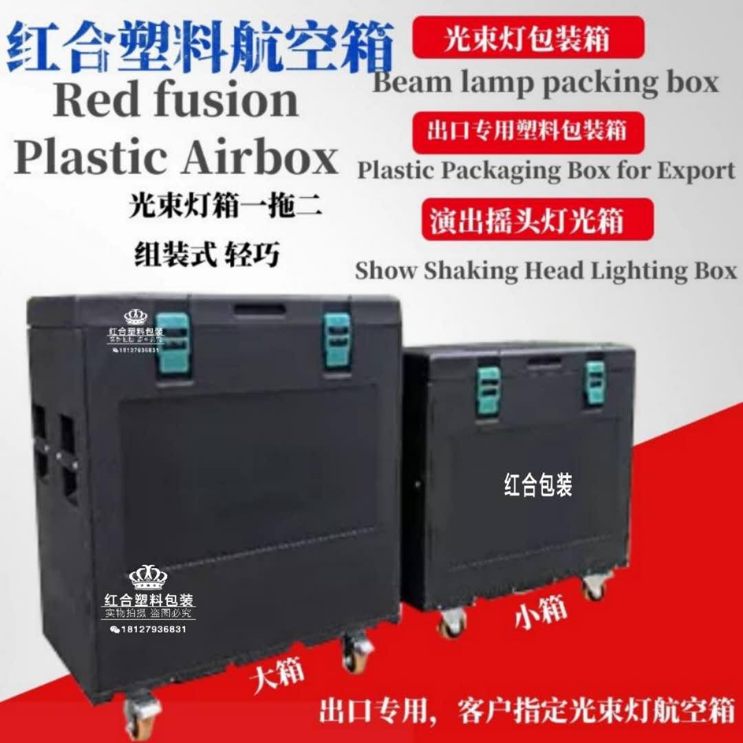 摇头灯塑料航空箱光束箱塑料航空箱舞台灯光箱