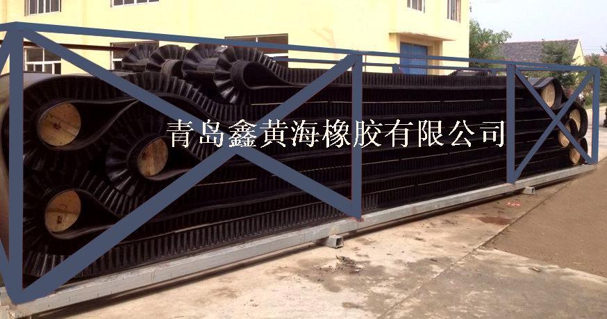 挡边输送带橡胶输送带青岛鑫黄海橡胶有限公司