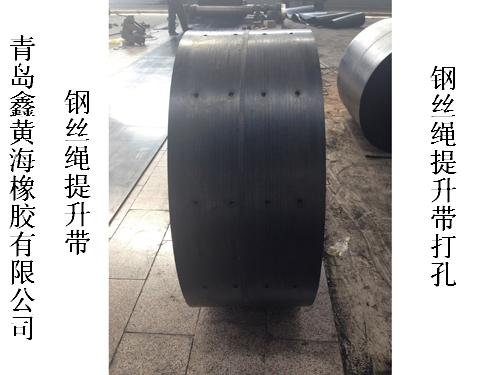 防撕裂钢丝绳提升带、钢丝带厂家青岛鑫黄海橡胶有限公司