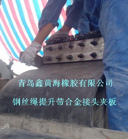 水泥厂钢丝绳提升带钢丝带铝合金接头夹具