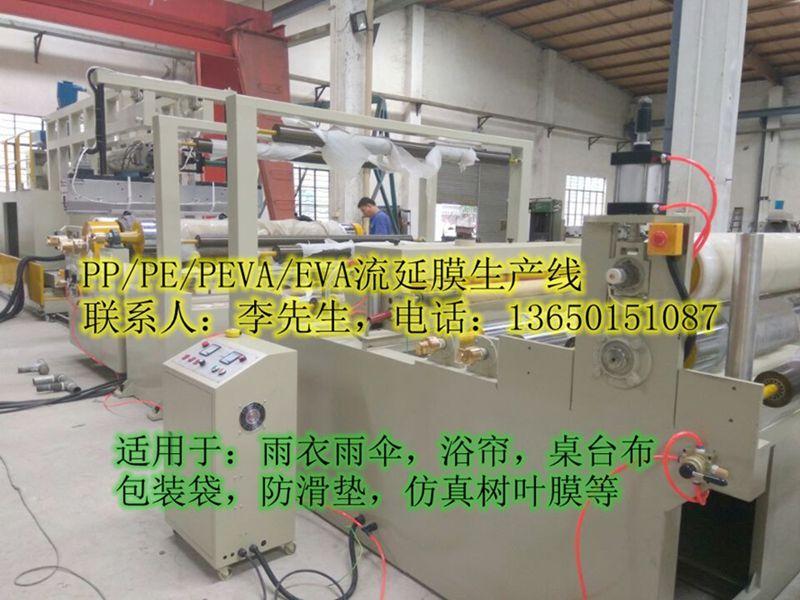 流延机、流延膜机、流延膜生产线、流延膜设备、塑料流延机