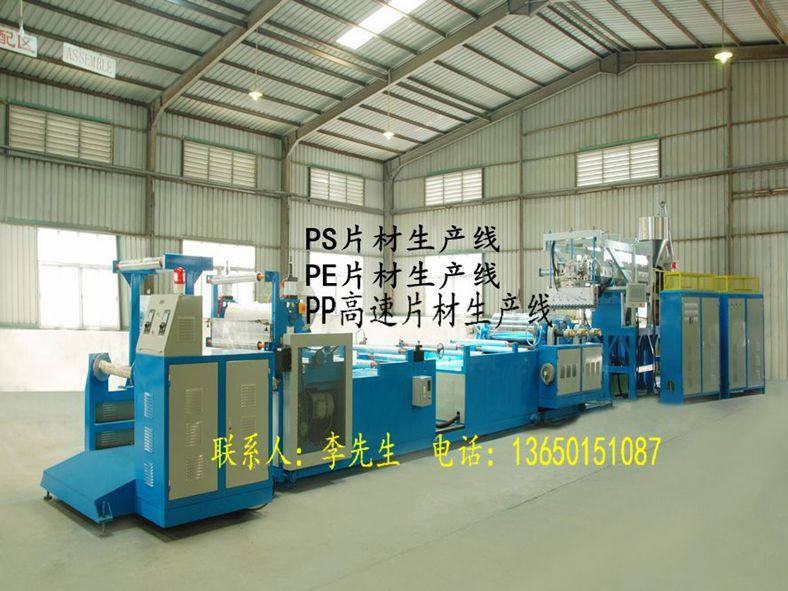 片材机、片材生产线、片材设备、片材挤出机、片材机器