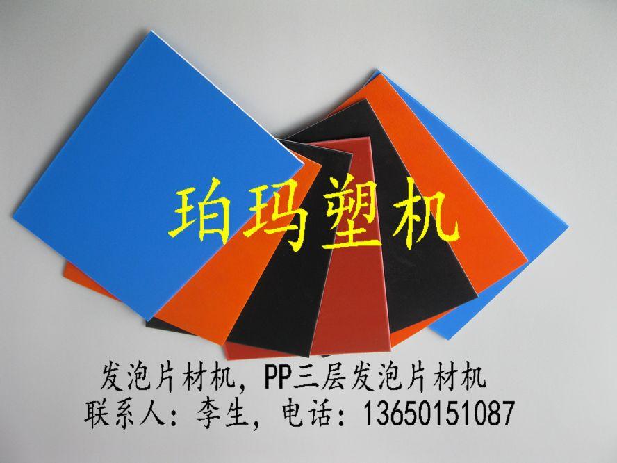 发泡片材机、pp发泡片材机、pp三层发泡片材机