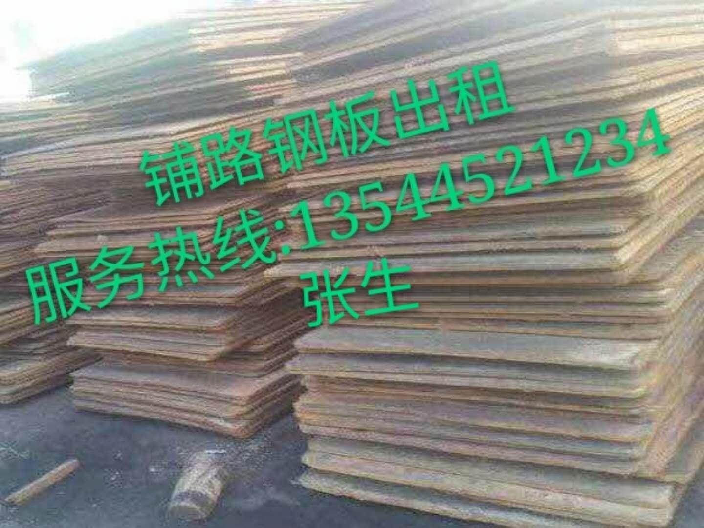 深圳钢板出租、优质铺路钢板专业出租