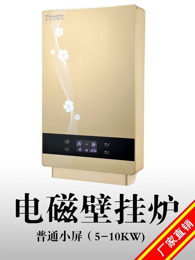 6kw供暖+热水一机两用电磁采暖炉