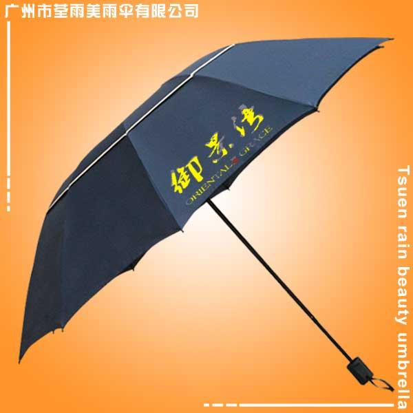 云浮雨伞厂定做-双层三折伞云浮太阳伞厂制伞厂广告雨伞