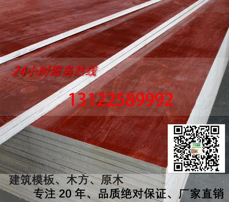 建筑红模板建筑覆模板建筑模板厂家覆模板模板厂