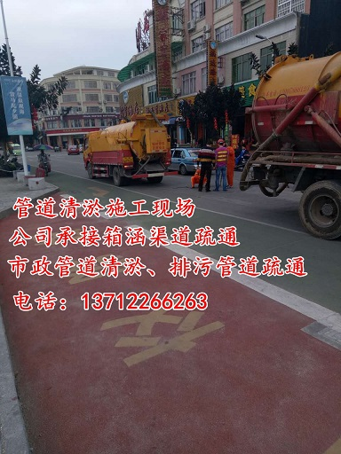 东莞专业市政管道清淤