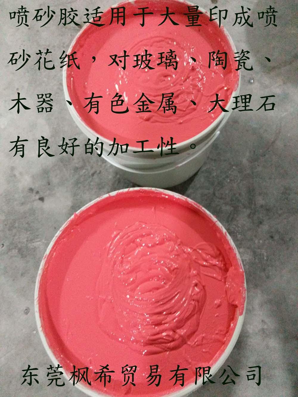 供应加韧型喷砂胶(加韧型抗喷砂油墨)