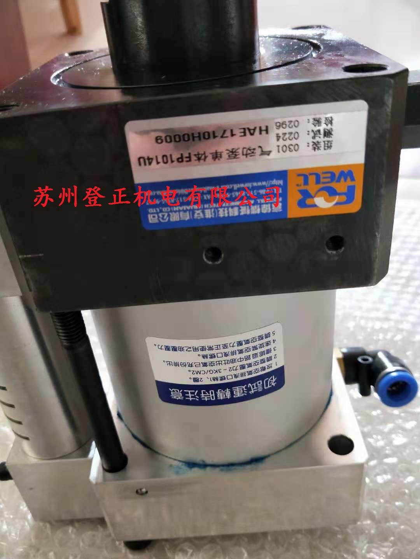 台湾forwell富伟气压泵fp1014u-4-4c