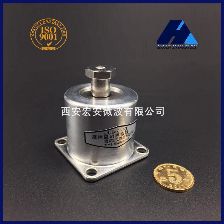 精密仪器隔振防抖jmz-1-30a型摩擦阻尼隔振器