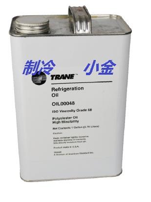 特灵冷冻油oil00048