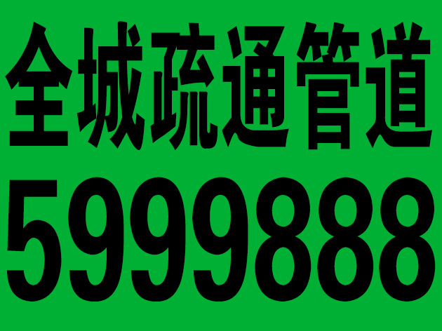大同市清洗管道电话多少2465555