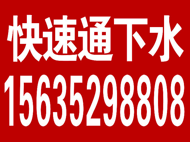 大同市疏通下水电话5999888疏通马桶价格咨询