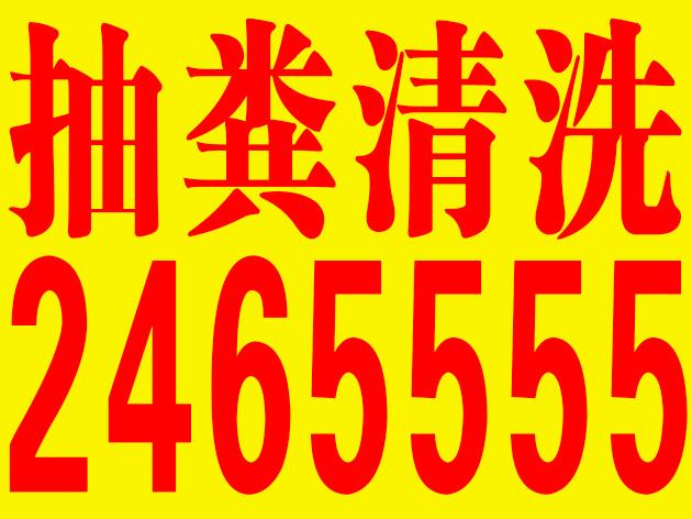 大同市抽化粪池管道清洗抽粪2465555全年价格优惠