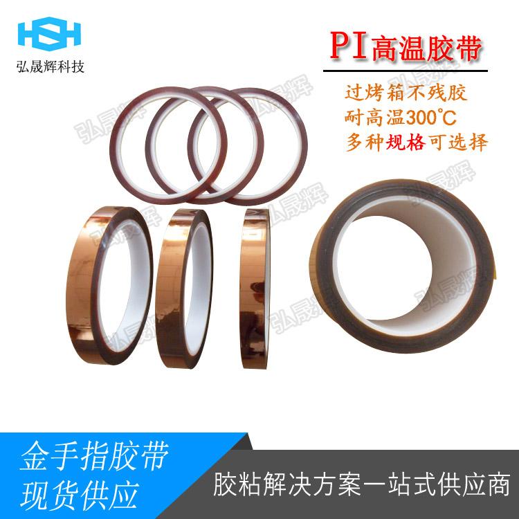 金手指胶带pi耐高温胶带线路板捆扎电镀胶带