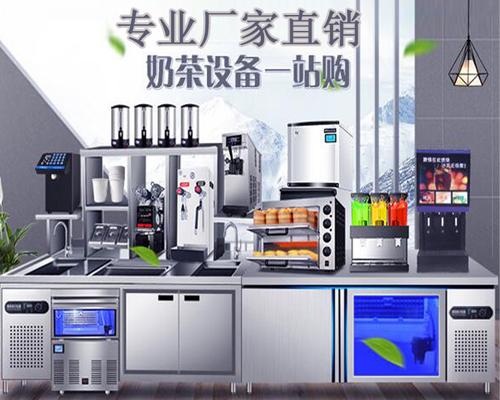 创业开奶茶店需要买哪些设备奶茶店全套设备