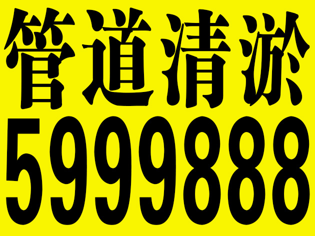 大同御东开发区专车管道疏通清洗清淤5999888