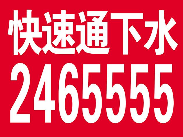 大同市管道清淤2465555清洗管道值得信�公司
