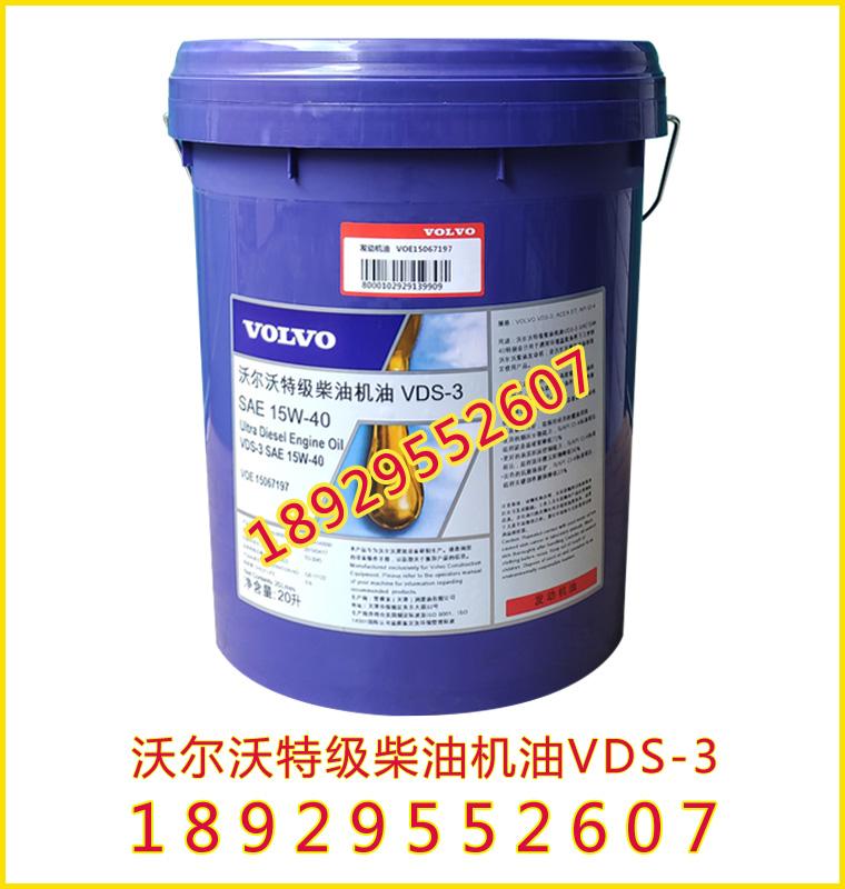 沃��沃�S�C油、沃��沃特�柴油�C油vds-315w-40