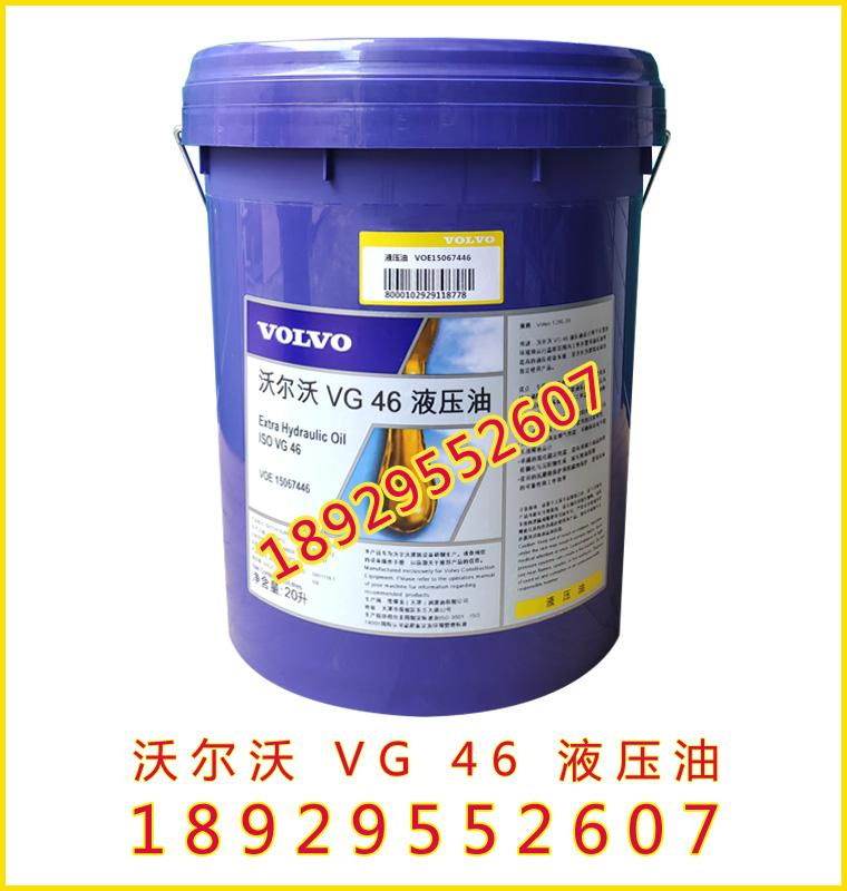 沃尔沃专用液压油、沃尔沃vg46液压油