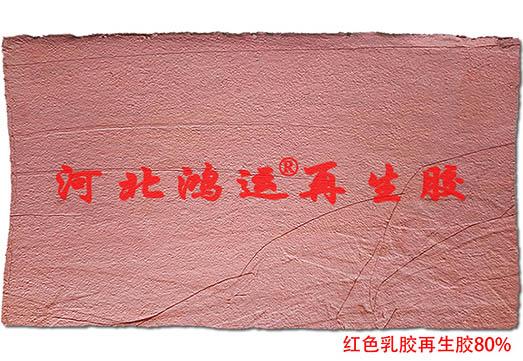 红色乳胶再生胶生产红色运动鞋底