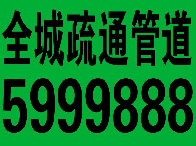 大同市专业疏通下水道马桶师傅电话2465555