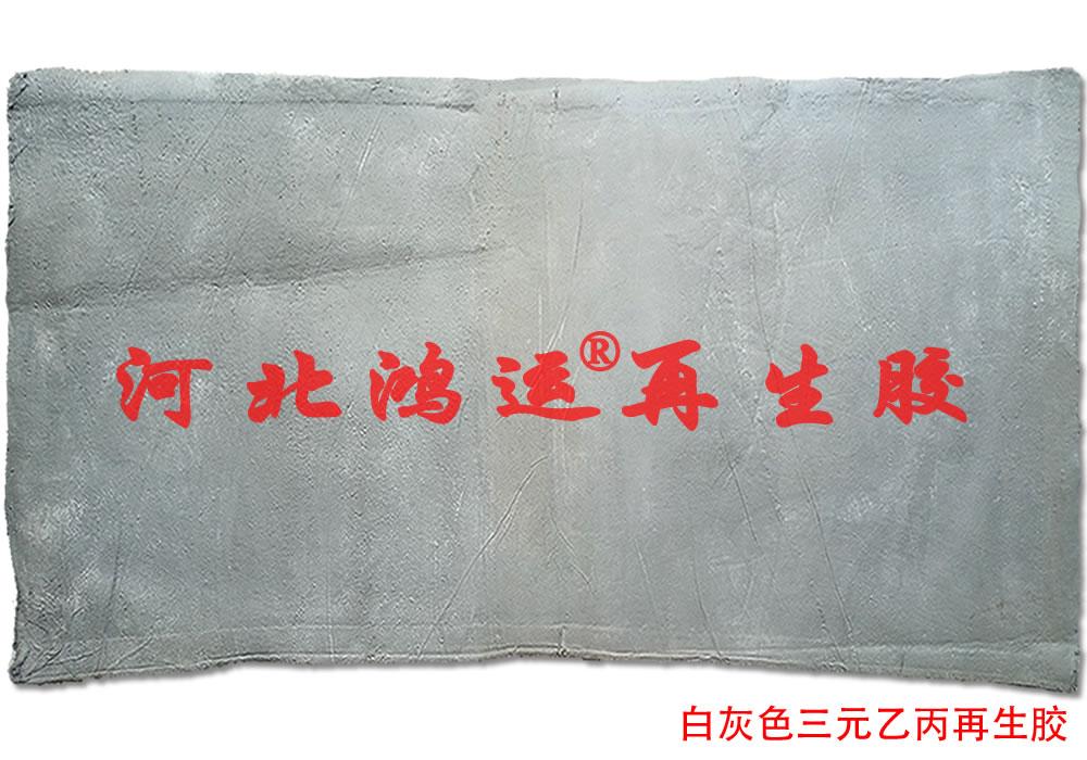 浅色三元乙丙再生胶价格