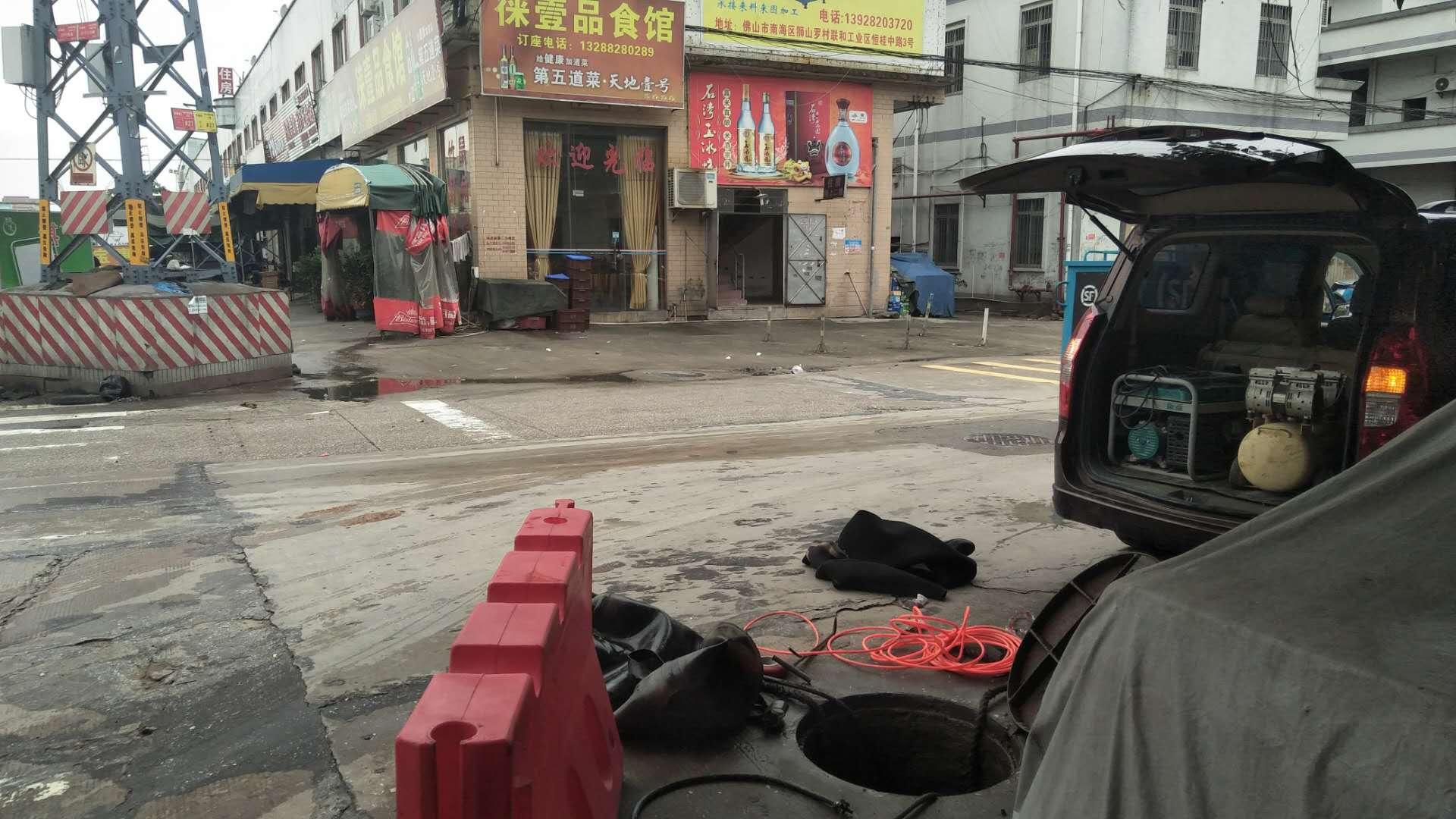 广东佛山南海区嘉轩污水管道疏通修复服务有限公司