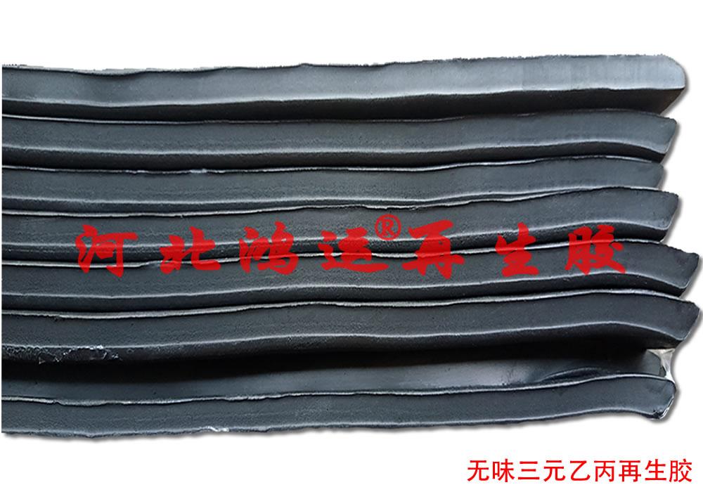 超细乙丙再生胶生产海绵密封条