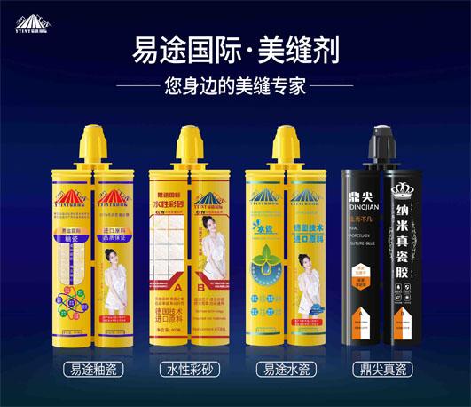 浙江金华易途国际美缝剂环保哑光防水防霉美缝剂厂家