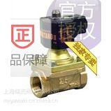日本venn桃太郎不锈钢电磁阀pf-16/pf-17蒸汽电磁阀