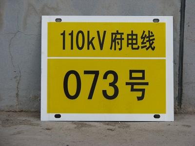电力杆号牌abc相序牌铝反光编号牌铁塔号牌厂家
