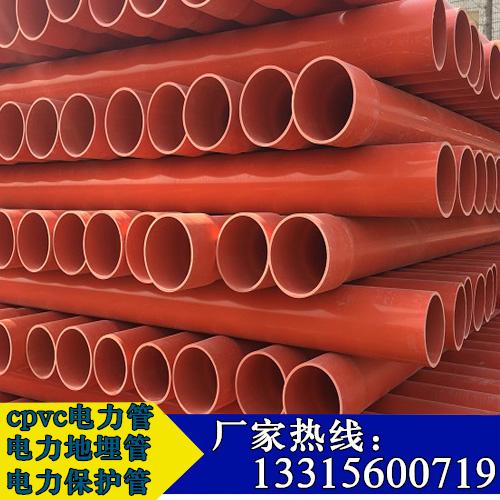 cpvc抗高压电力管穿线电力管地埋高压管