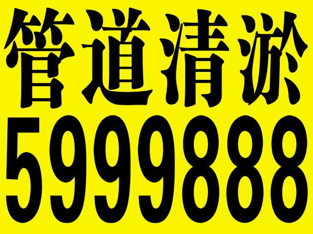 大同市24小时快速疏通电话5999888抽粪清洗