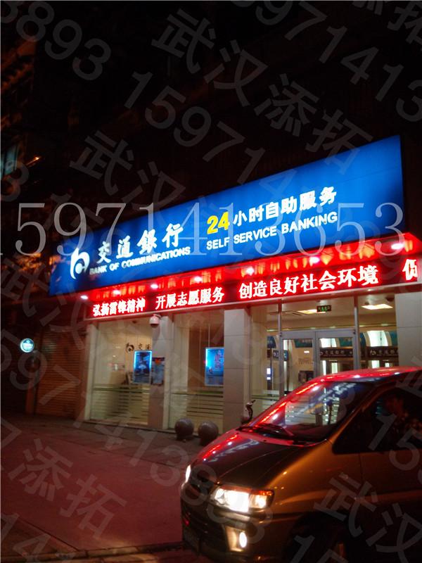 襄阳交通银行门头招牌、3m画面贴膜制作、交通专色膜