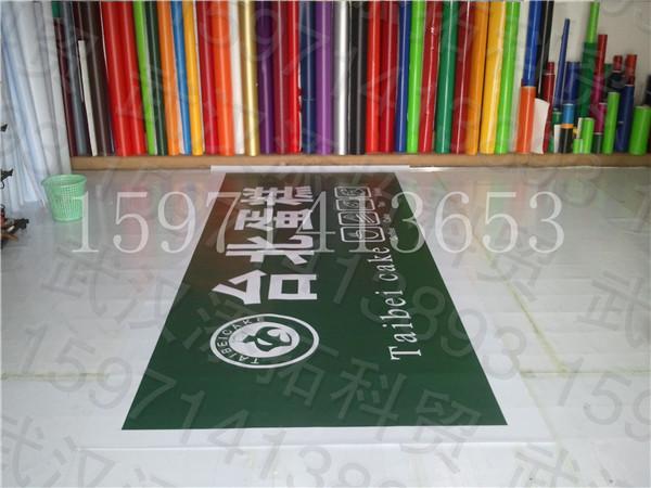 武汉台北烘烤蛋糕店、3m面包门头贴膜加工制作