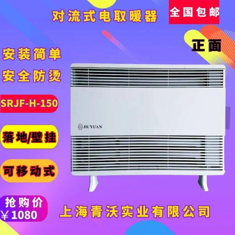 厂家直销对流式加热器冬季室内取暖设备