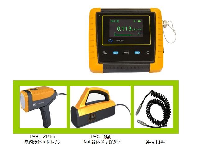 mpr200-rk核应急工具箱辐射探测仪核化应急监测