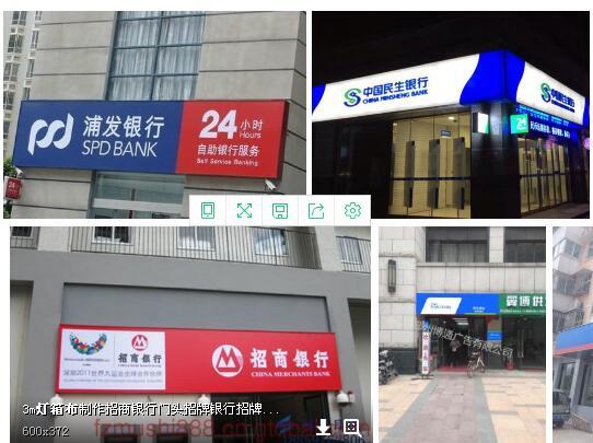 加工黑龙江七台河工行银行门头平面广告灯箱招牌面3m灯布